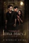LUNA NUEVA (TWILIGHT SAGA)